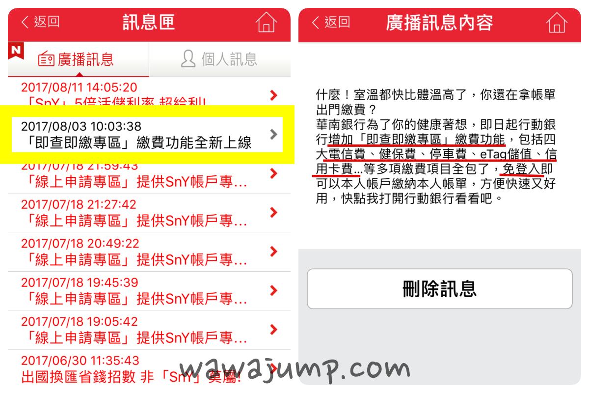 華南行動網APP推播:即查即繳專區功能,免登入就能繳交各種費用!